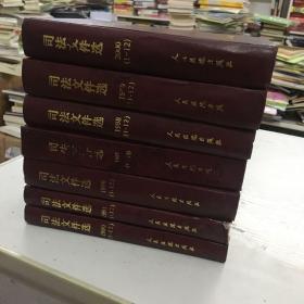 司法文件选 1990、1991、1996、1997、1998、1999、2000(一起7本)