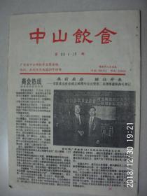 中山饮食(第93-4-18期)  按图发货 严者勿拍 售后不退 谢谢理解!