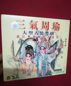 VCD:大型古装粤剧-三气周瑜--3碟装-梁兆明,黄燕,主演