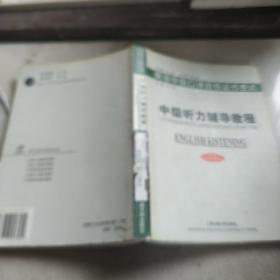 英语中级口译资格证书考试  中级听力辅导教程  第二版