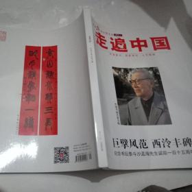走遍中国:中国书画名家专辑