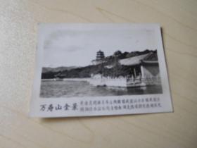 50年代老照片,万寿山全景