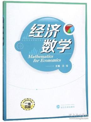 经济数学(二维码版)