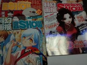 科幻画报(2011.3.8.2013.2)3本合售