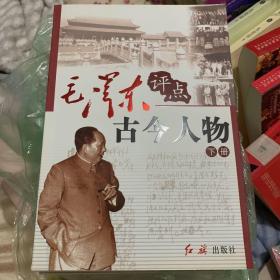 毛泽东评点古今人物 (全三册)