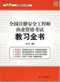 全国注册安全工程师执业资格考试教习全书 姜学成著 湖南大学出版