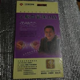 心脑血管保卫战(三张DVD)