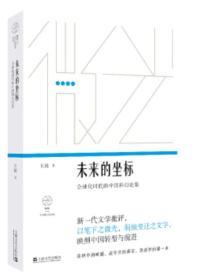 未来的坐标:全球化时代的中国科幻论集