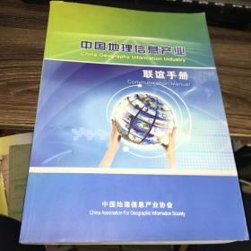 2012中国地理信息产业联谊手册