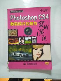 数码影视轻松课堂:PhotoshopCS4数码照片处理与实战演练