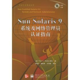 Sun Solaris 9系统及网络管理员认证指南 沃特斯,金甄平  电