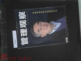 管理观察 2011.6中