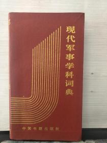 现代军事学科词典