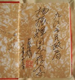 98年《第四野战军战史》--此书顾问之一,原福建省委书记,民政部部长--卓雄 签赠并钤印