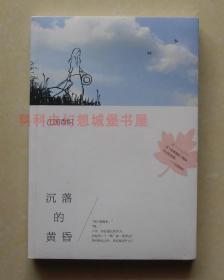 【正版現貨】沉落的黃昏 與村上春樹齊名,江國香織代表作