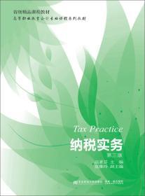 纳税实务(第3版)/高素芬