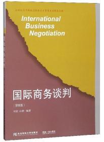 国际商务谈判(第四版)