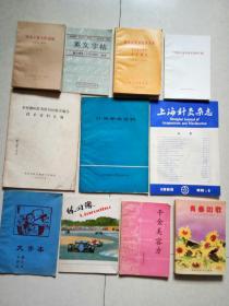 上海针灸杂志1985年第1期