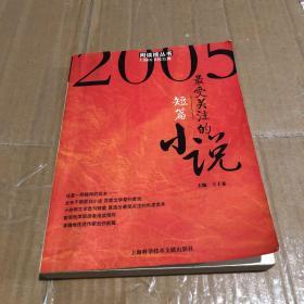 2005最受关注的小说.短篇卷