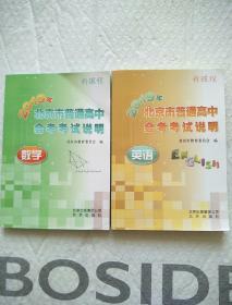 2019年北京市普通高中会考考试说明(英语、数学)2本合售