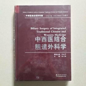 中西医结合胆道外科学