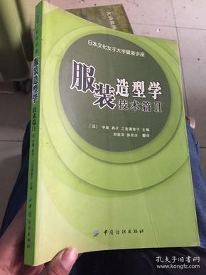服装造型学 技术篇Ⅱ