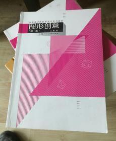 图形创意(新一版)---中国美术院校新设计系列教材