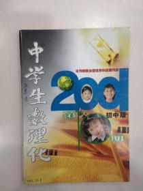 中学生数理化(2001年第10期)