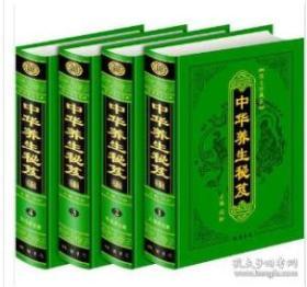正版 中华养生秘笈(小全开)  16开4卷 9D01f