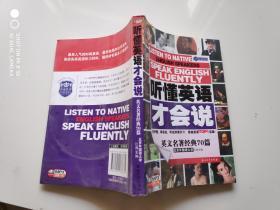 江涛英语·听懂英语才会说:英文名著经典70篇