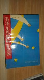 毛泽东思想研究史稿 周一平签名本 正版现货一版一印