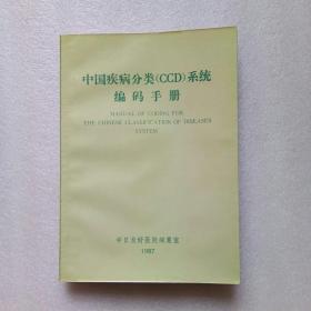 中国疾病分类(CCD)系统编码手册(品好、实物拍摄、当天发货)