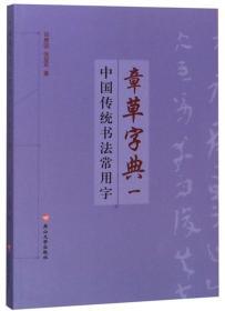 【非二手 按此标题为准】章草字典一 (中国传统书法常用字)