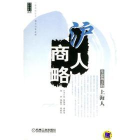 沪人商略:生意场上的上海人——现代创业经营智慧丛书