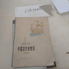 中国古代史常识(明清部分)