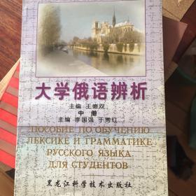 大学俄语辨析中册