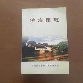 偏岩镇志(印量500)