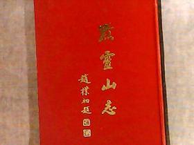 黔灵 山志(赵朴初题写书名) 漆布面精装  本书主编 弘福寺方丈、贵州省佛教协会会长慧海签名本