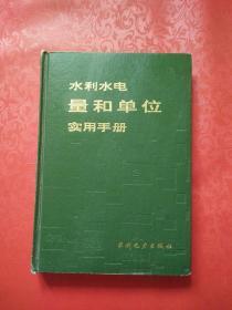 水利水电量和单位实用手册(有读者签字)