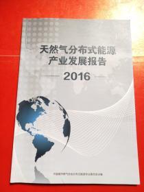 天然气分布式能源产业发展报告 2016