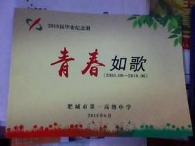 2019届毕业纪念册 青春如歌(2016.09-2019.06) 肥城市第一高级中学(内有2019年山东省理科状元)