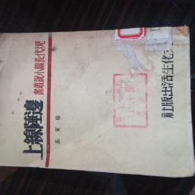 边陲线上 民国现代长篇小说丛书,骆宾基处女作