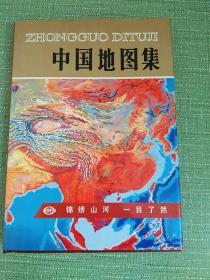 中国地图集 精装
