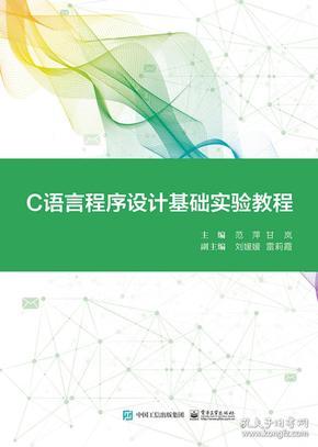 C语言程序设计基础实验教程