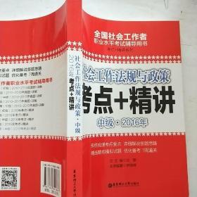 社会工作法规与政策 2016年考点+精讲(中级)