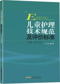儿童护理技术规范及评价标准(供护理、助产专业用)