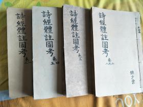 诗经体注图考(四册八卷)