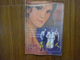 庄稼人(1987年第4期,总第22期)