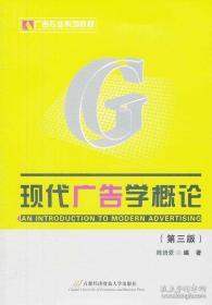 正版现货 现代广告学概论(第3版)/广告专业系列教材