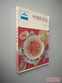 中国的食品